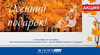 Окно и «Осенний подарок» бесплатно! Акция в фирменном салоне ВИКОНДА  продлена!!!