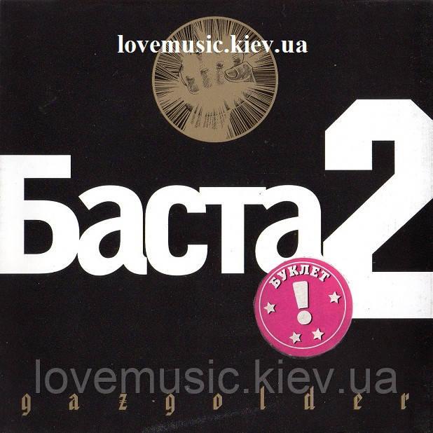 Музичний сд диск БАСТА Баста 2 (2007) (audio cd)