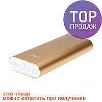 Внешний аккумулятор Power Bank 16000 mAh Xiaomi Gold / Зарядное устройство Повер банк, внешняя батарея