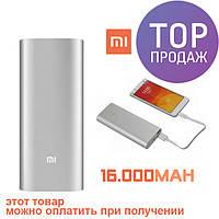 Внешний аккумулятор Power Bank 16000 mAh Xiaomi Silver / Зарядное устройство Повер банк, внешняя батарея