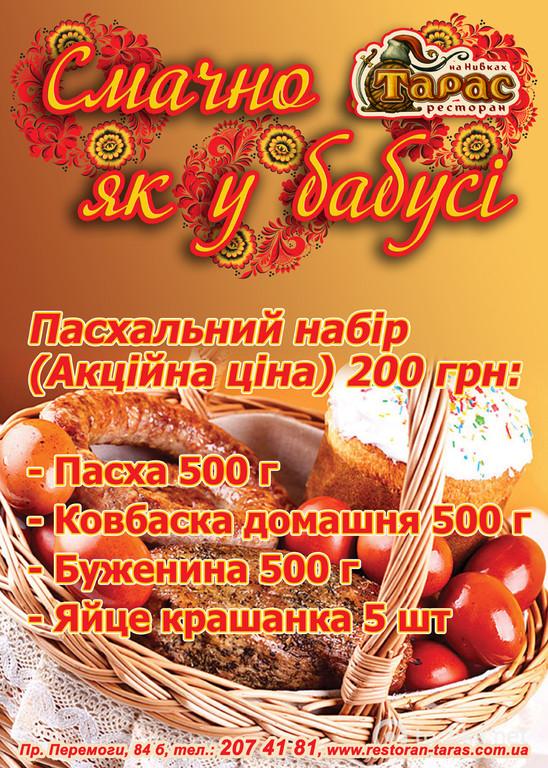 Дизайн, цифровая печать плаката для ресторана на Пасху -1