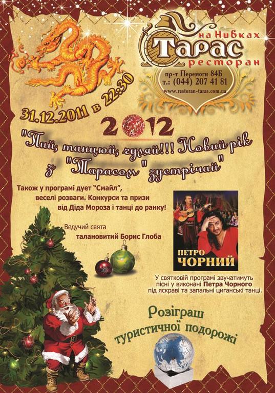 Дизайн и печать плаката для ресторана к Новому году