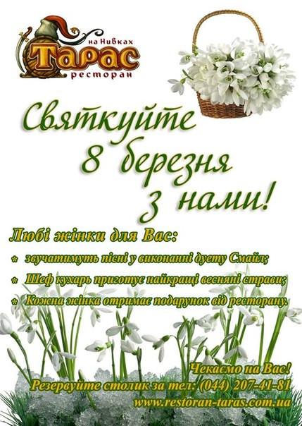 Дизайн и цифровая печать плакатов,  Плакат к 8 марта для ресторана