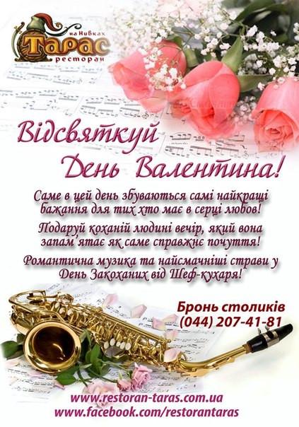 Оперативная цифровая печать и дизайн плакатов, Разработка макета и цифровая печать плаката к Дню Валентина
