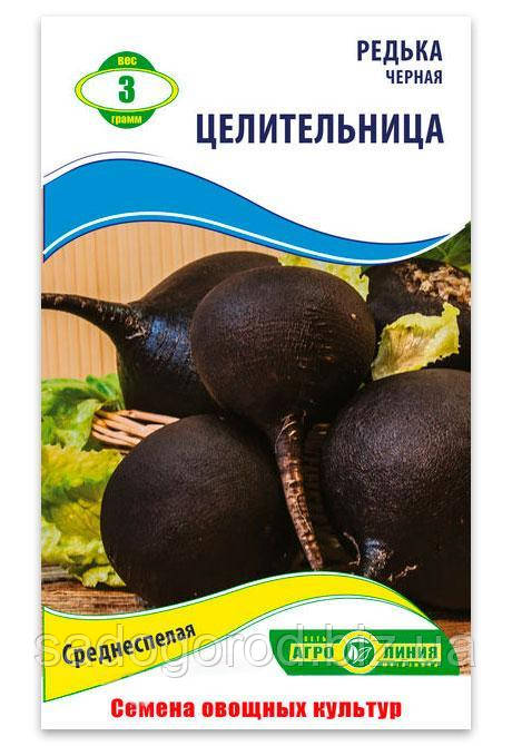 Семена Редьки, Черная Целительница, 3 г.