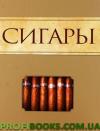 Сигары М.Черкашин