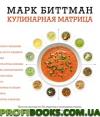 Кулинарная матрица Марк Биттман