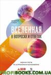 Вселенная в вопросах и ответах Владимир Сурдин