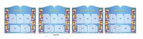 Комплект сендів для початкової школи - 4205