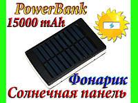 Зарядное устройство UKC 15000 mAh - ФОНАРЬ, Solar!