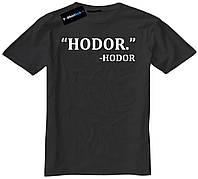 Футболка Hodor Игра престолов