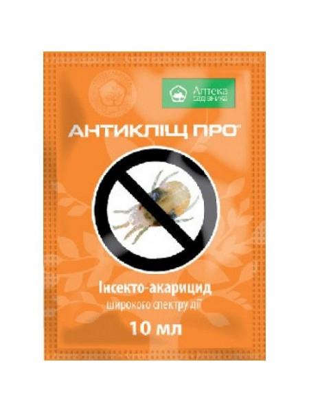 Инсекто - акарицид Антиклещ ПРО препарат контактного действия для защиты растений от всех видов клещей