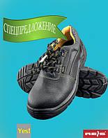 Рабочая обувь защитная мужская
