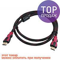 Кабель HDMI-HDMI 1.5m. усиленный