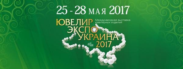 Увлекательные мероприятия на Ювелир Экспо Украина