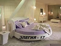 Кровать круглая Элегия-17 (Мебель-Плюс TM)