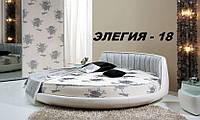 Кровать круглая Элегия-18 (Мебель-Плюс TM)