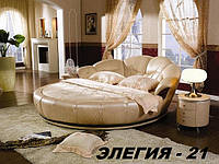 Кровать круглая Элегия-21 (Мебель-Плюс TM)