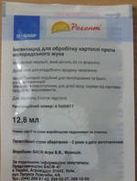 Регент 12,8мл