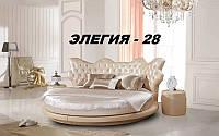 Кровать круглая Элегия-28 (Мебель-Плюс TM)