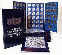 Альбом для монет СССР под набор на 64 юбилейных рублей