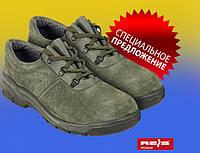 Рабочая обувь защитная с металлическим носком