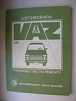 Автомобиль ВАЗ 2121. Руководство по ремонту