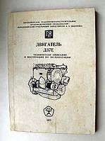 Двигатель Д37Е. Техническое описание и инструкция по эксплуатации. 1977 год