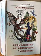 Путь Кассандры, или Приключения с макаронами . Юлия Вознесенская