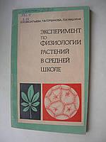 """Е.Васильева """"Эксперимент по физиологии растений в средней школе"""""""