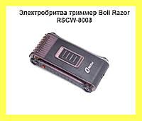 Электробритва триммер Boli Razor RSCW-8008!Акция