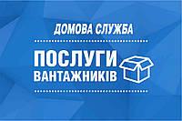 Послуги вантажників Тернопіль. Услуги грузчиков Тернополь
