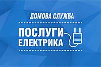 Електрик Тернопіль. Послуги професійного електрика