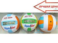 Волейбольный мяч 0020 для спортивной игры