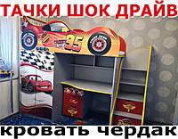 Кровать чердак ТАЧКИ ШОК ДРАЙВ купить кровать-машина.com.ua - супер решение для детской комнаты! Не сомневайтесь, кровать чердак ТАЧКИ сэкономит Ваше пространство! Бесплатная доставка по Украине!