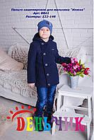 """Кашемировое пальто для мальчика """"Илюха"""""""