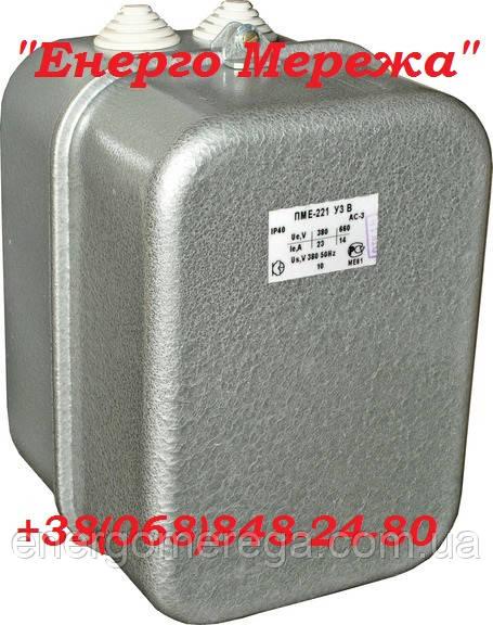 Пускатель магнитный ПМЕ 221