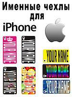 Именной силиконовый бампер чехол для iphone 4/4s