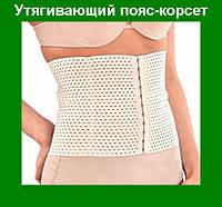 Утягивающий корсет Beautiful body-care из серии магнитной терапии и массажа