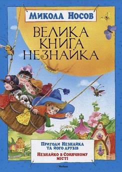 Носов Н. Велика книга Незнайка