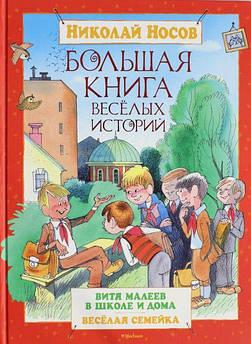 Носов Н. Большая книга весёлых историй