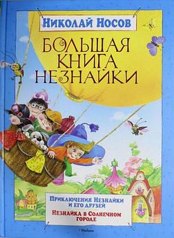 Носов Н. Большая книга Незнайки (нов.обл.)