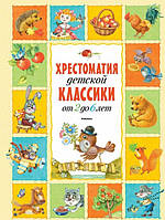 Хрестоматия детской классики (от 2 до 6 лет) (нов.обл.*)