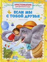 Хрестоматия для детского сада.  Если мы с тобой друзья