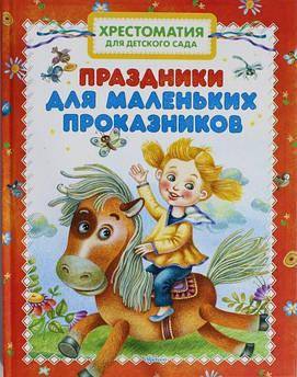 Хрестоматия для детского сада. Праздники для маленьких проказников