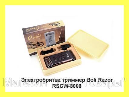 Электробритва триммер Boli Razor RSCW-8008, фото 2