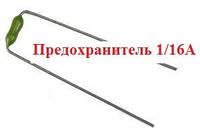 Чип VARTO Samsung/Xerox/OKI предохранитель для картриджей (1/16А, 63mA/250V)