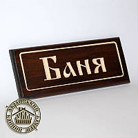 "Табличка для бани и сауны ""Баня"""