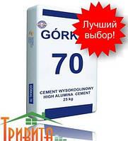 Глиноземний цемент Gorkal - 70