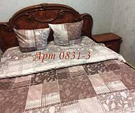 Комплект постельного БЯЗЬ оптом и в розницу 0831-3